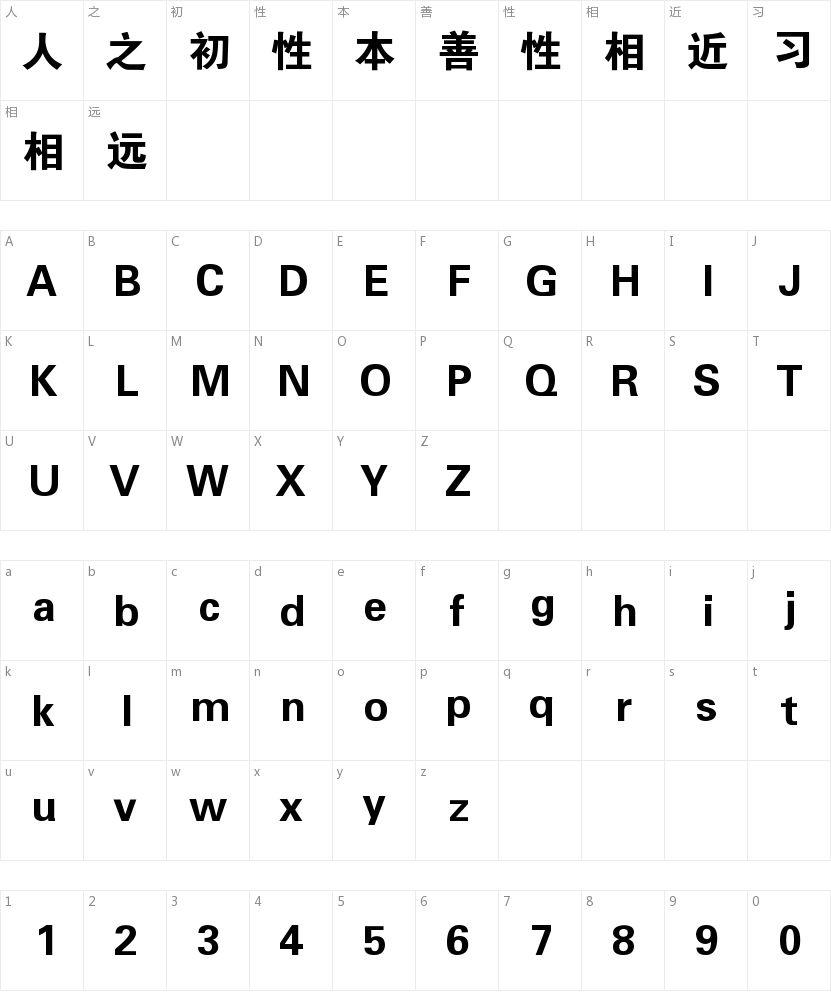 方正大黑简体的字符映射图