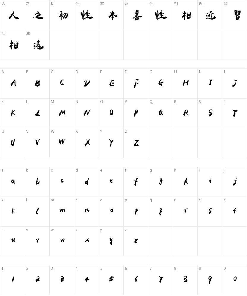 禹卫书法隶书繁体的字符映射图