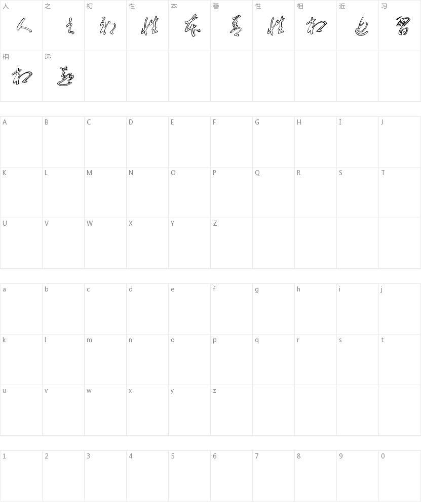 李洤迷宫草书的字符映射图
