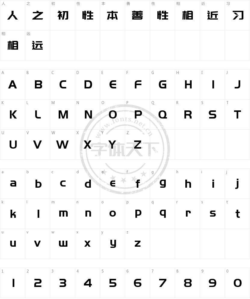 庞门正道标题体的字符映射图