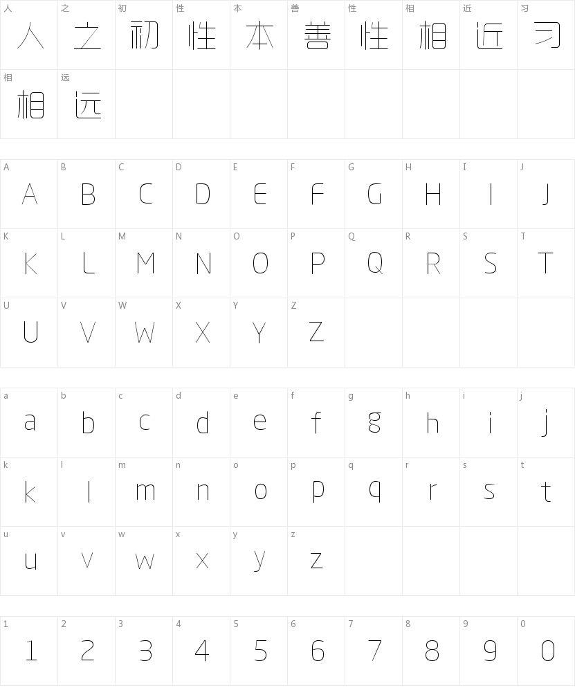 造字工房悦黑特细体的字符映射图