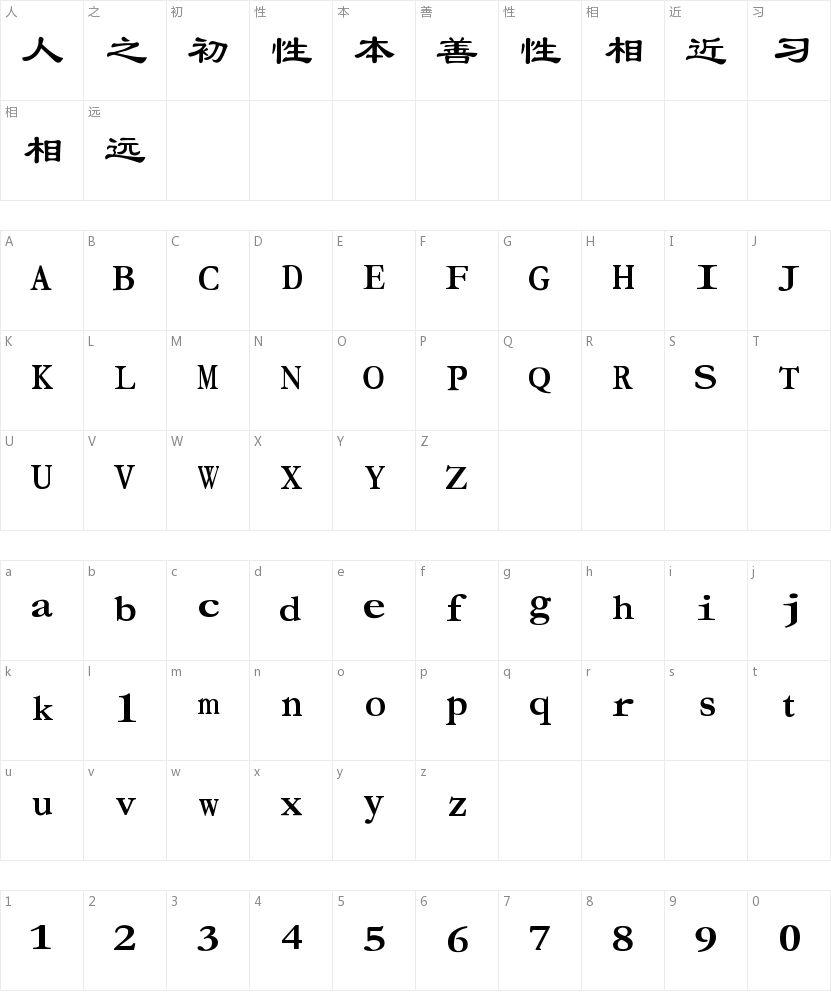文鼎CS隶书字符映射图