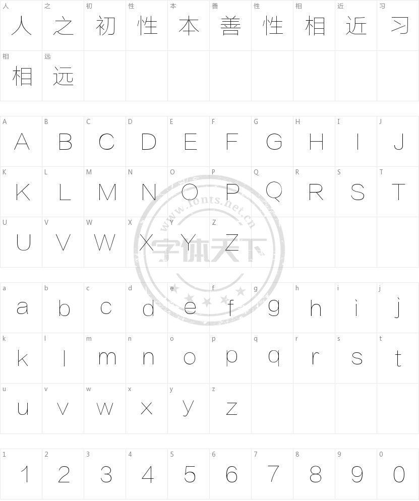 方正兰亭超细黑简体的字符映射图