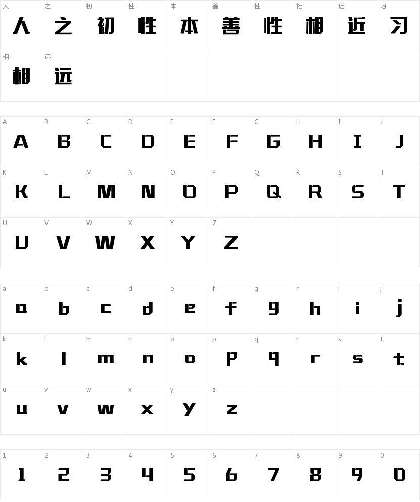汉仪铸字超然体的字符映射图