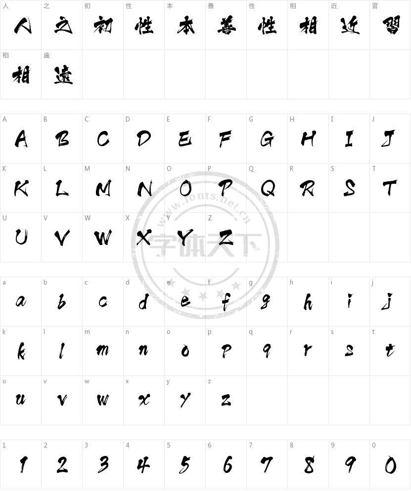 白舟忍者字体的字符映射图