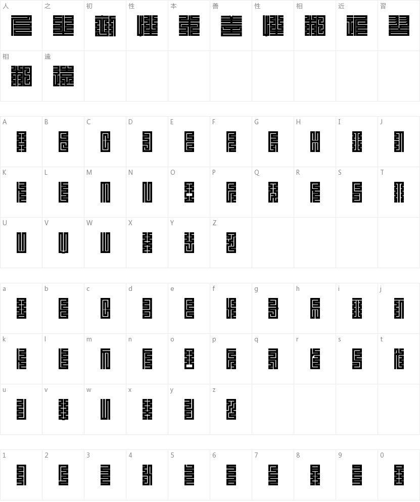 白舟角崩朱文的字符映射图