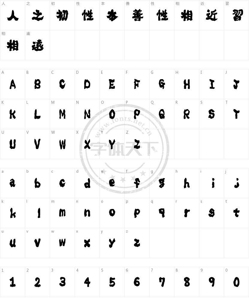 白舟魂心书体的字符映射图