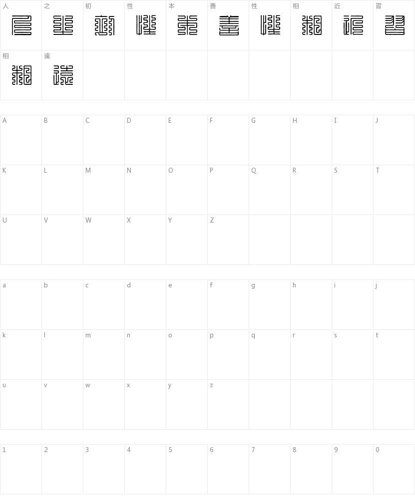 白舟九叠篆的字符映射图