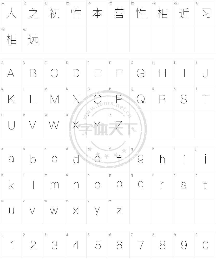 苹方黑体极细的字符映射图