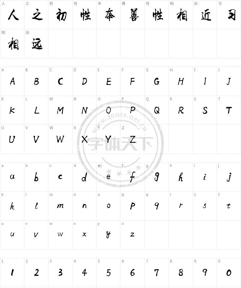 剑客毛笔行书的字符映射图