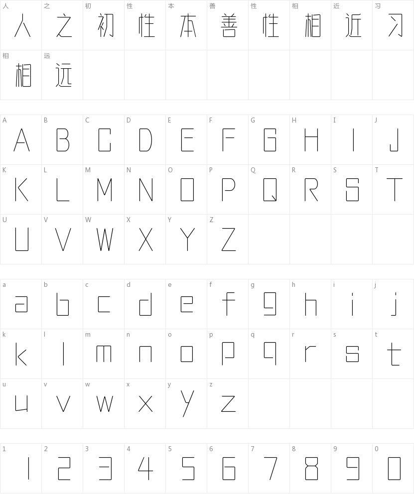 刘兵克曦冉体超细版的字符映射图