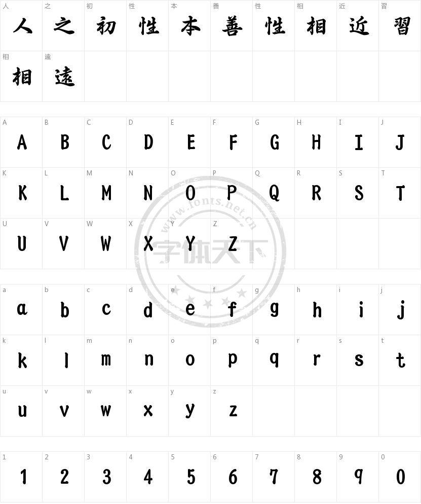 EPSON 太行書体B的字符映射图
