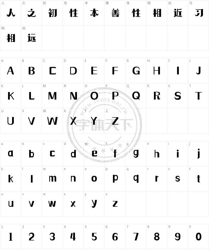 造字工房梦缘的字符映射图
