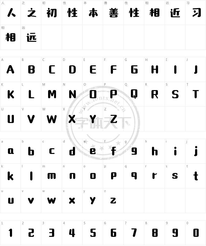 造字工房素白体的字符映射图