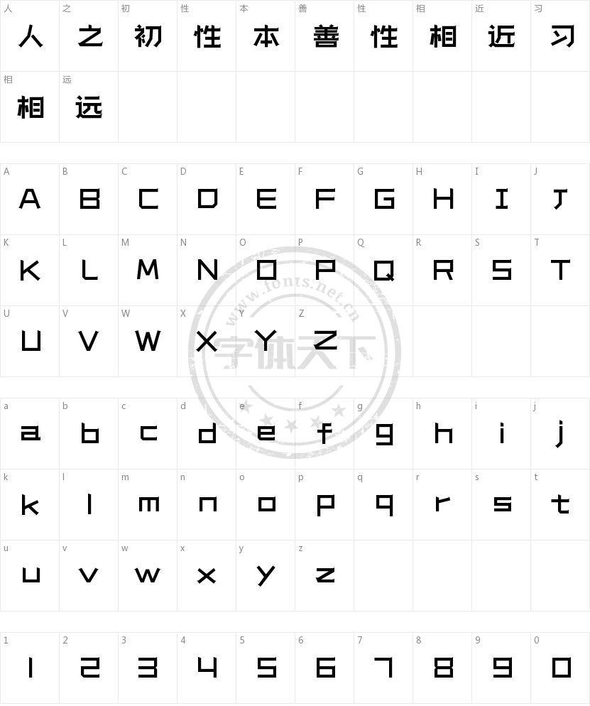 造字工房凌毅体的字符映射图