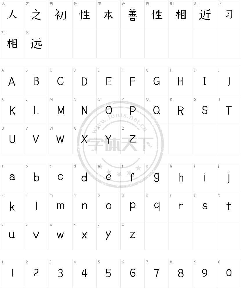 造字工房念真体的字符映射图