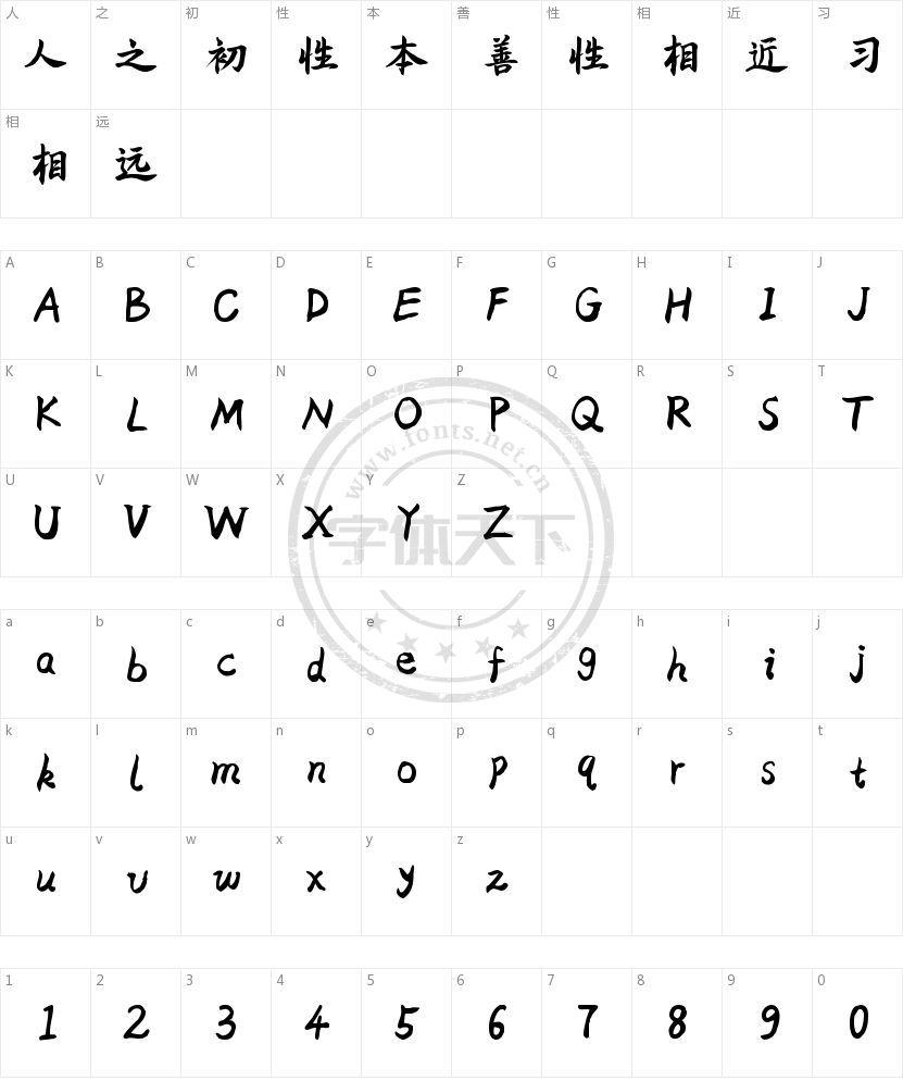 字体管家语文老师的字的字符映射图