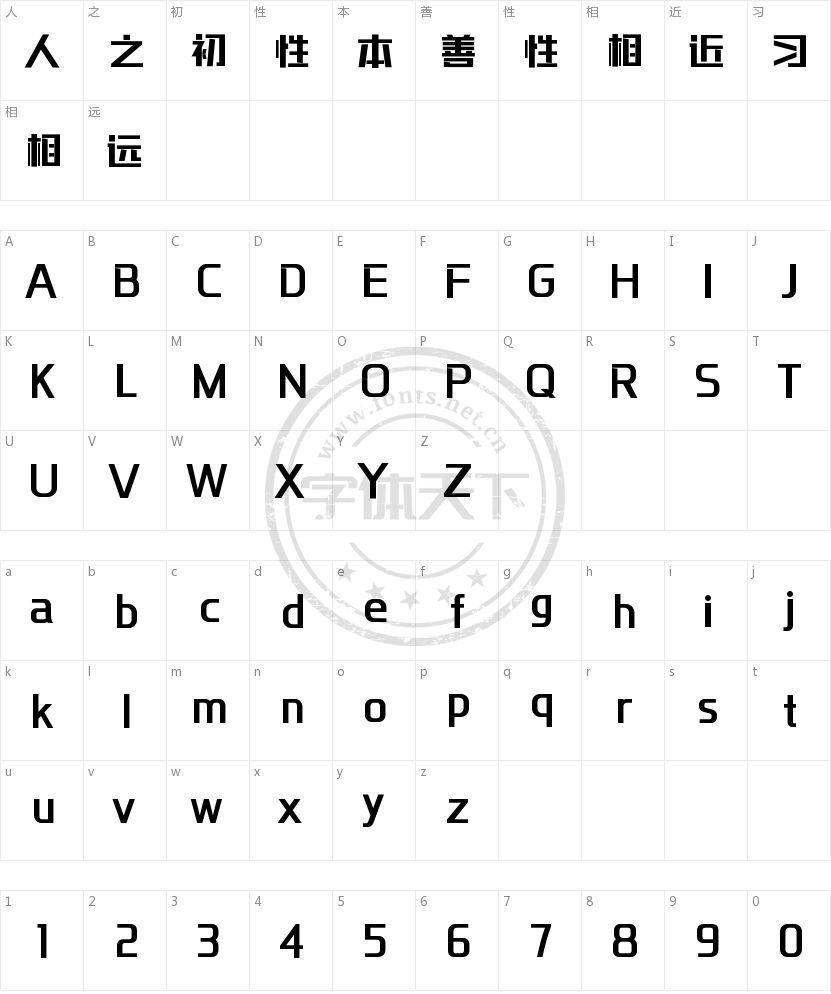 本墨锵黑的字符映射图