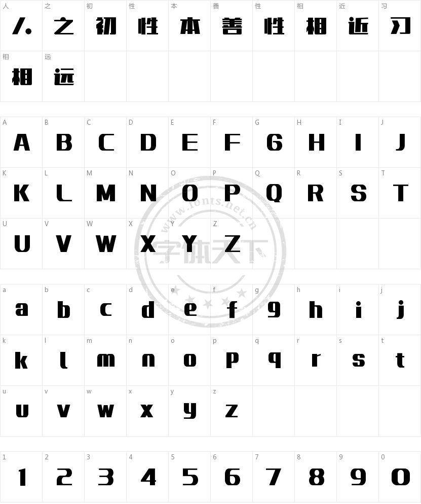 郑庆科情暖体的字符映射图
