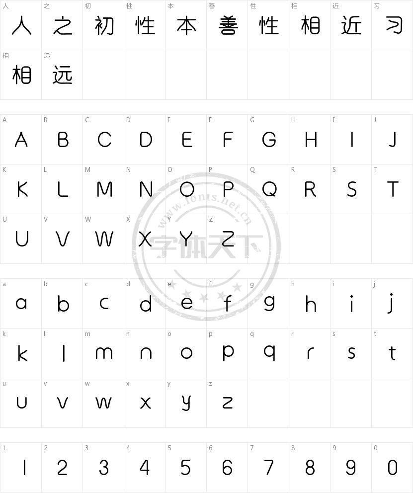 字心坊亭山体常规体的字符映射图
