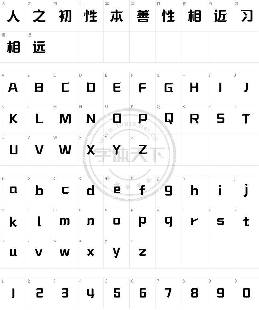 造字工房羽逸体的字符映射图