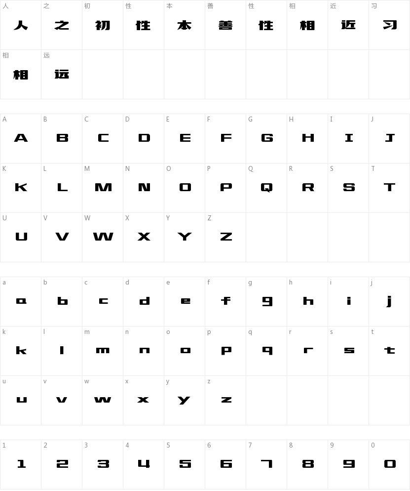 造字工房文雅体的字符映射图