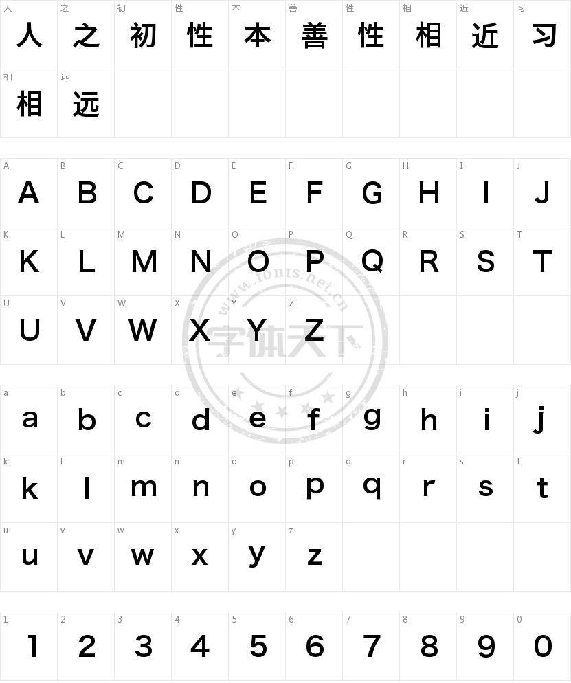 冬青黑体简体中文 W6的字符映射图