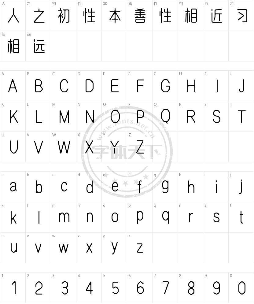 郑庆科静雅体-古朴版的字符映射图