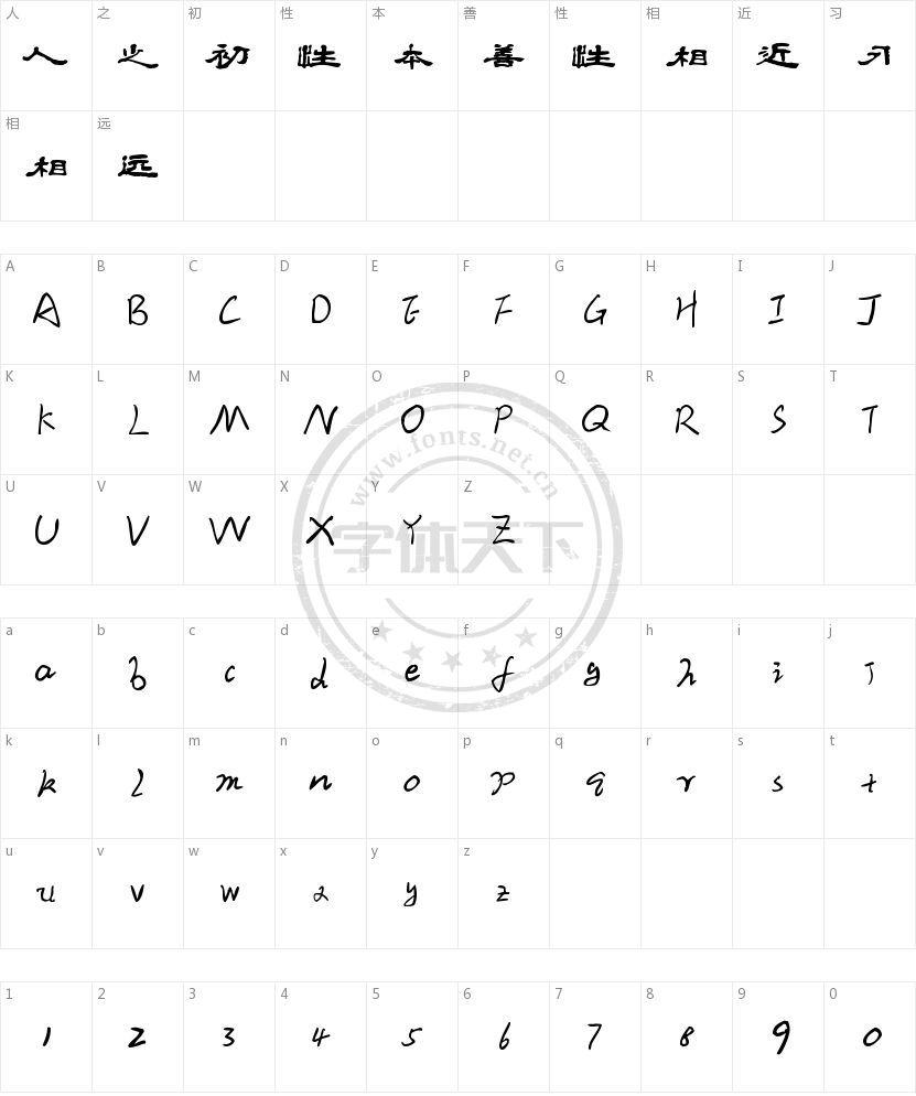 字悦毛笔隶书的字符映射图