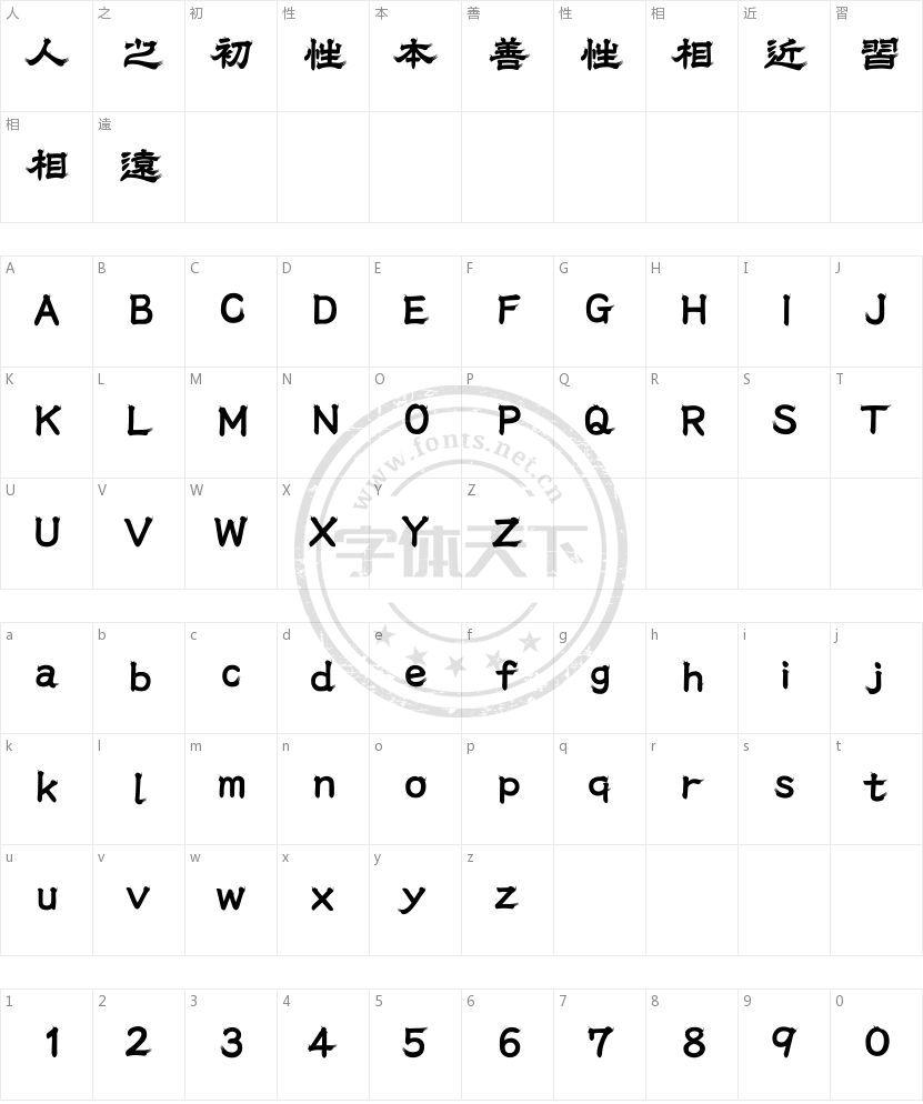 HOT-白舟髭隷 Std B的字符映射图