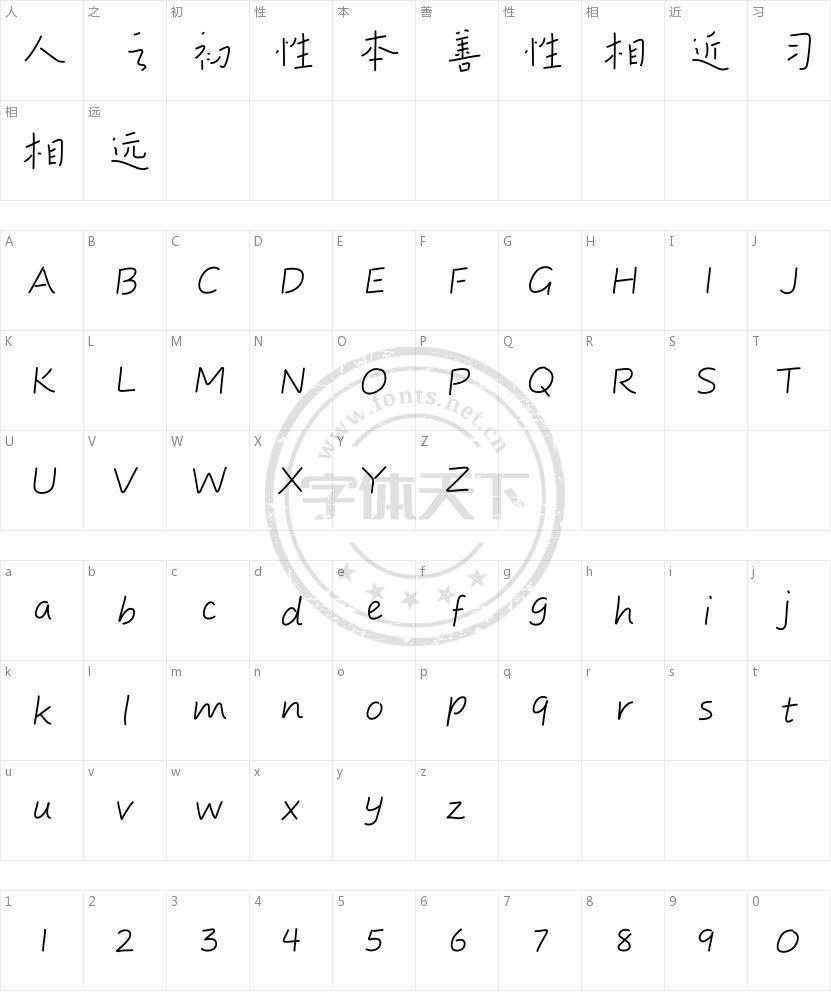 龙书弘一体细简的字符映射图