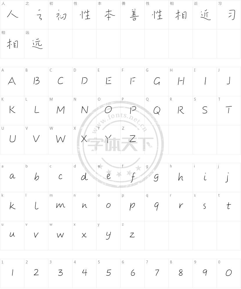 龙书弘黑细简的字符映射图