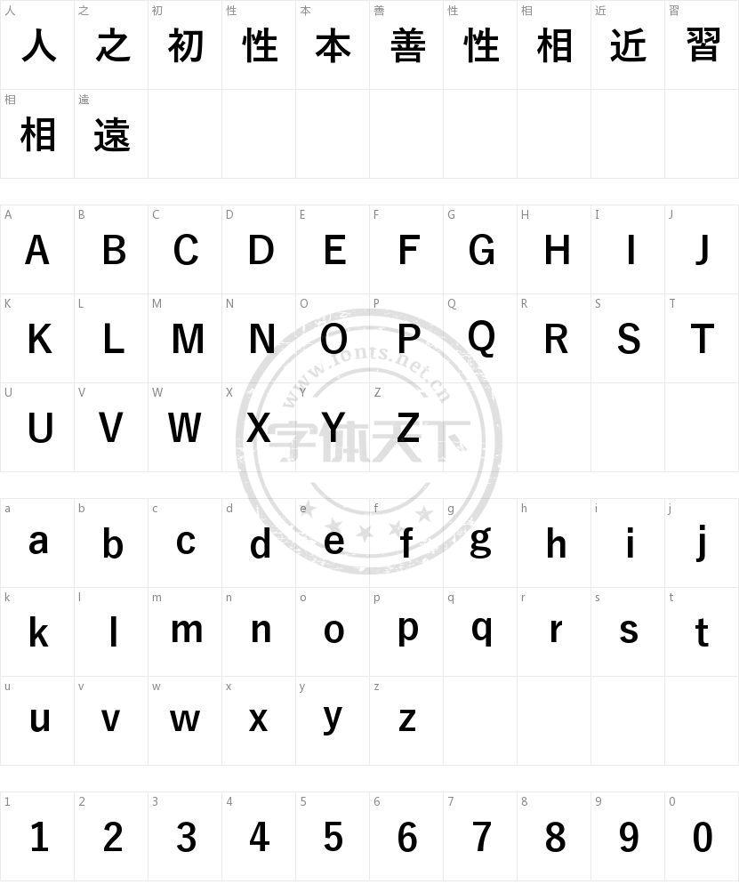 游ゴシック Bold的字符映射图