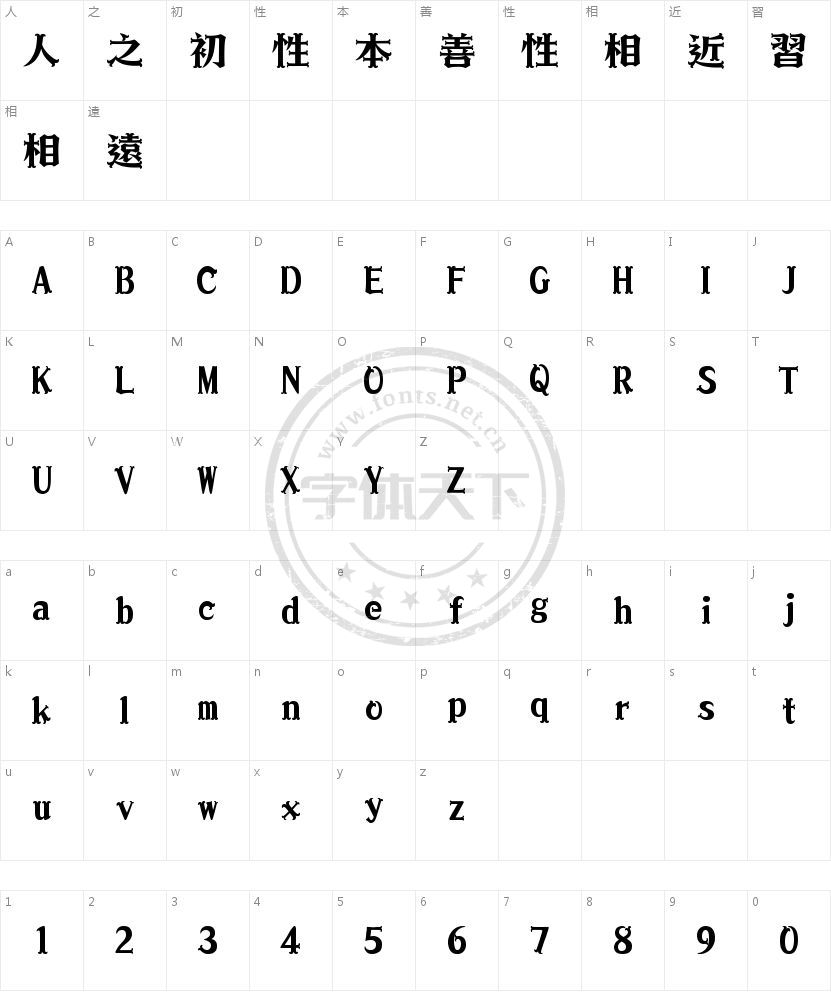 华康浪漫辉W9的字符映射图