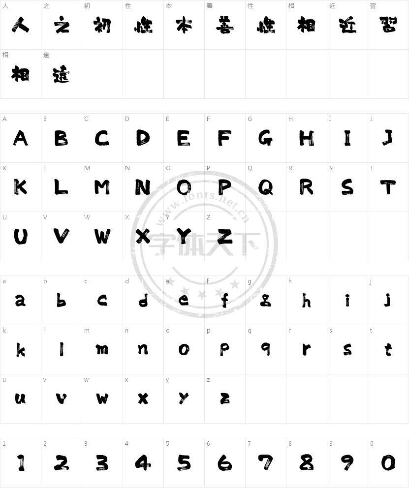 HOT-花墨 Std U的字符映射图