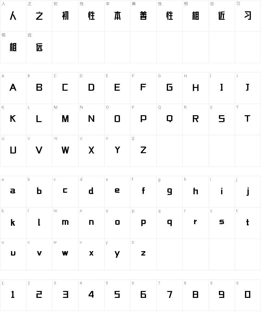 字魂2号-力量粗黑体的字符映射图