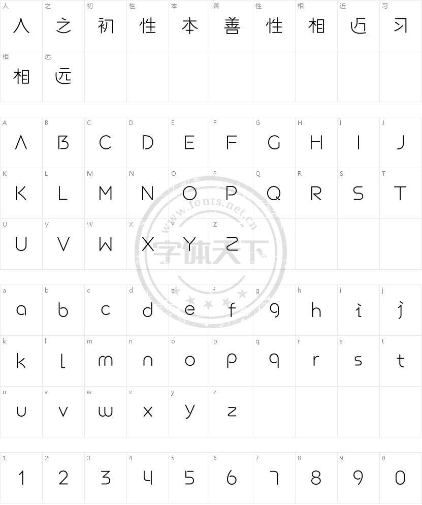 汉仪游园体 W的字符映射图