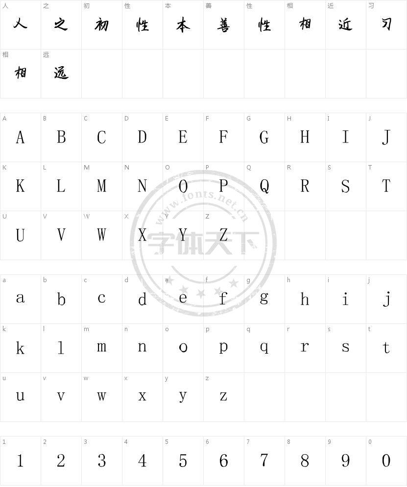 利群软笔行楷的字符映射图
