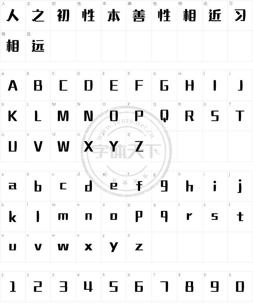 汉仪铸字葫芦娃 简的字符映射图