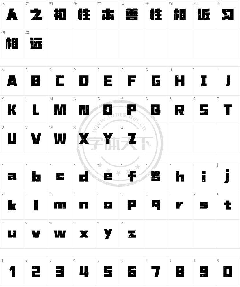 汉仪铸字苏打黑 W的字符映射图