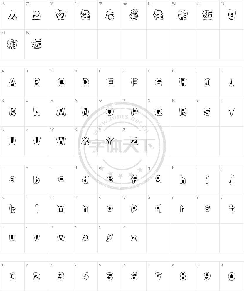 汉仪新秀体 W的字符映射图