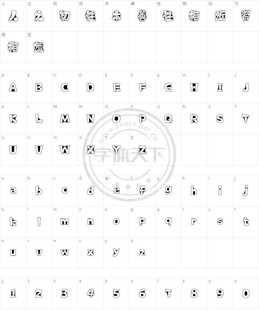 汉仪新秀体 繁的字符映射图