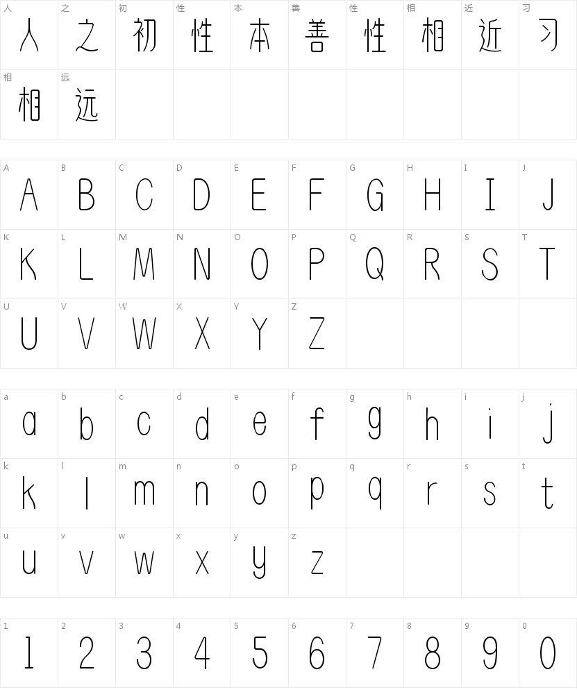 造字工房禅影体的字符映射图
