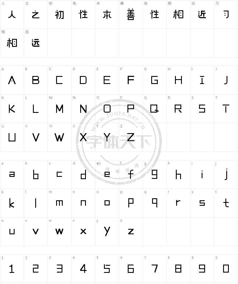 造字工房巧拼体的字符映射图