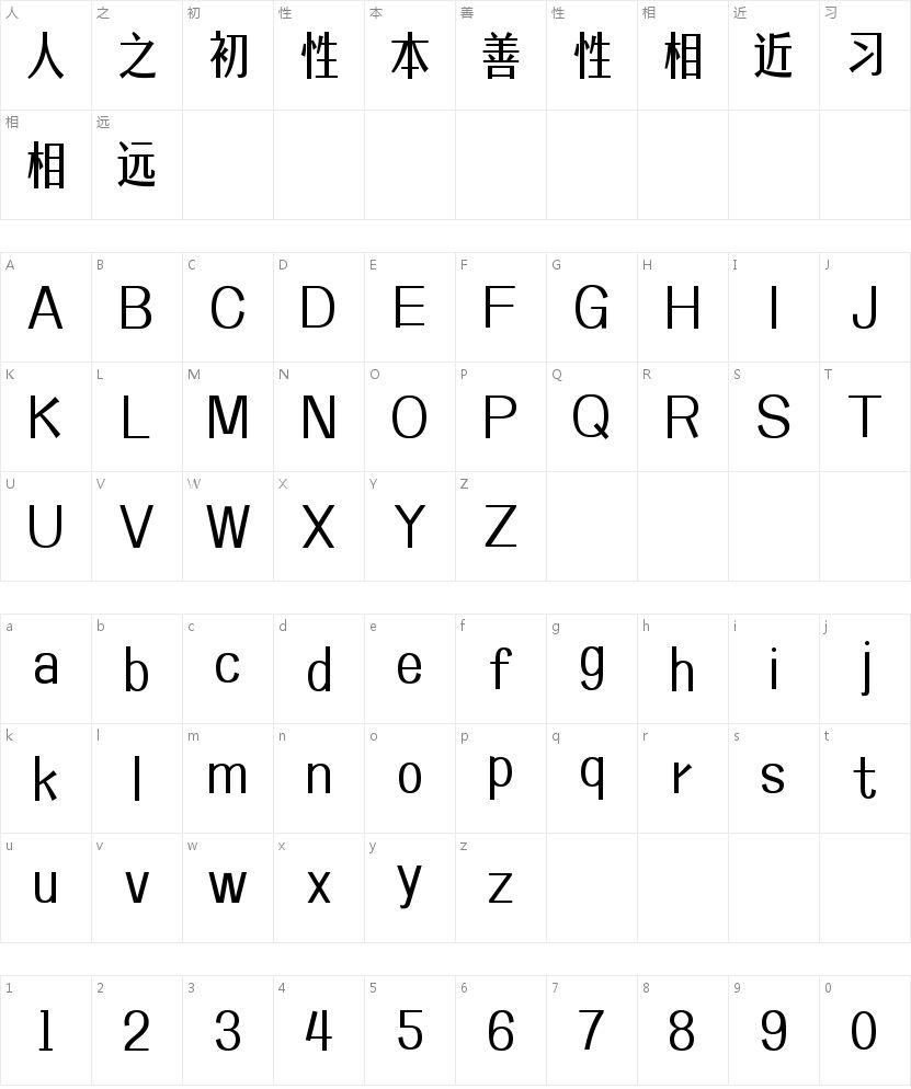 造字工房书见体的字符映射图