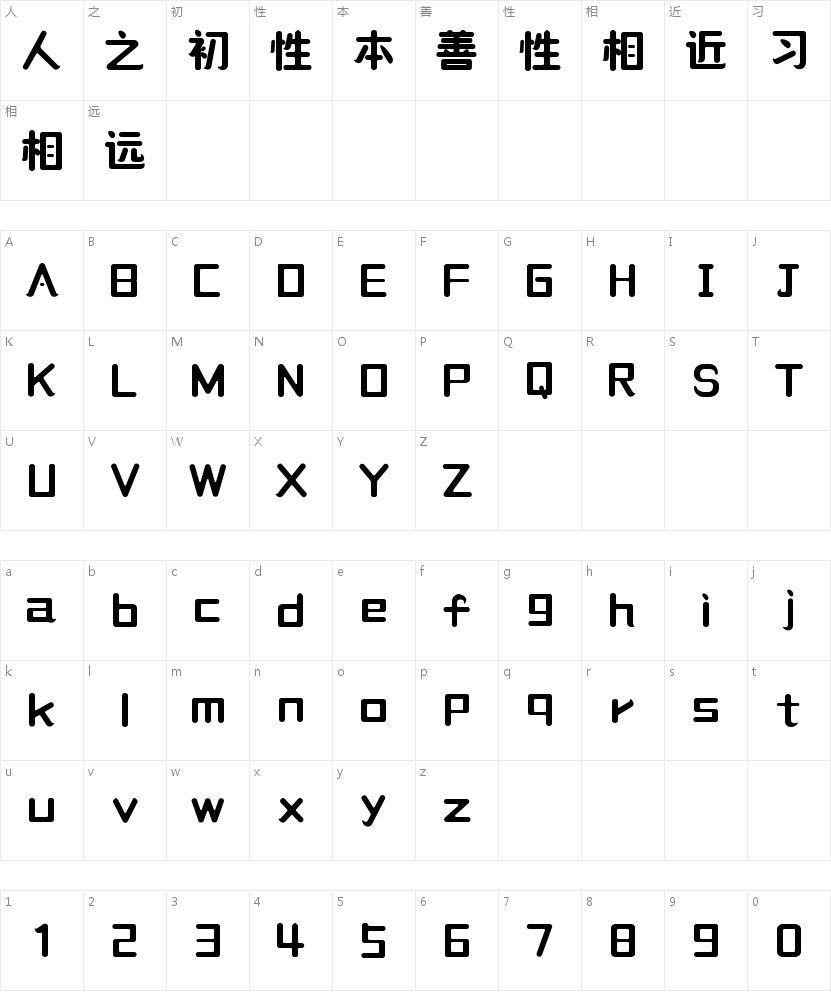 造字工房言趣体的字符映射图