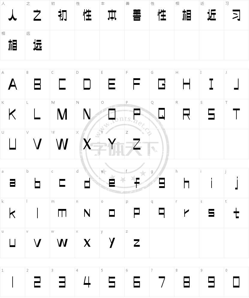 造字工房溢彩体的字符映射图