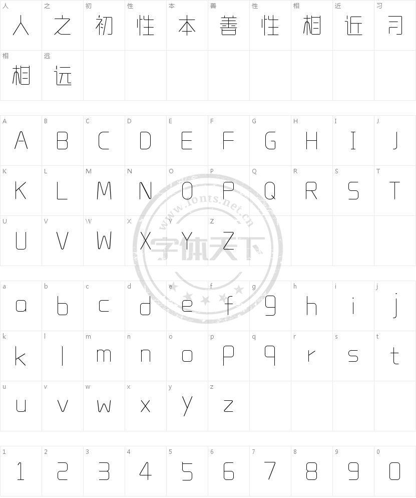 造字工房云川体的字符映射图