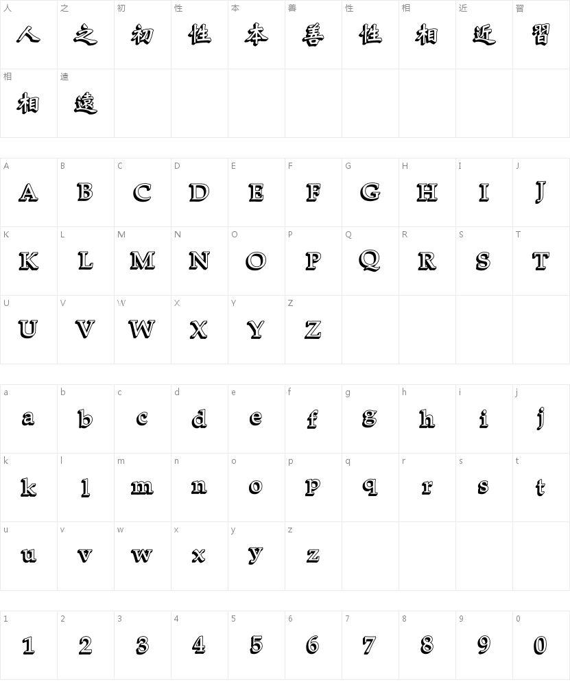 王汉宗魏碑体一左下空阴的字符映射图