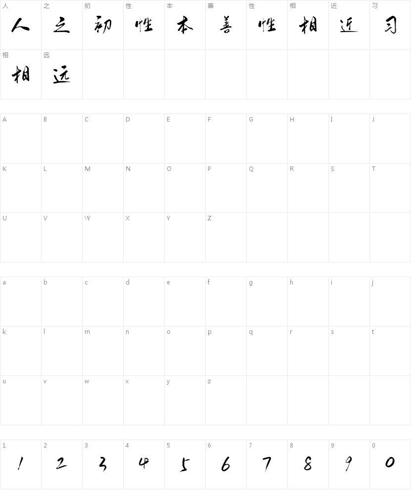 字魂19号-行云飞白体的字符映射图